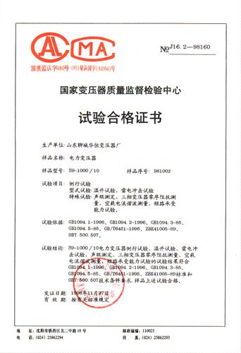 电力变压器试验合格证书