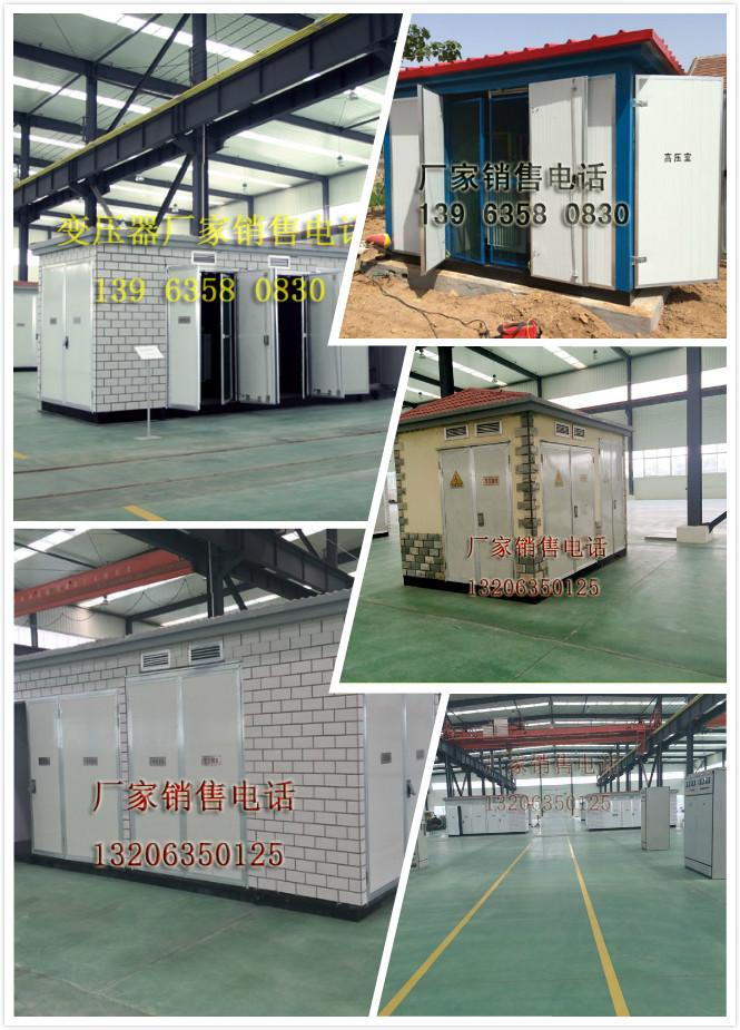 S11-800KVA箱式变压器变电站价格